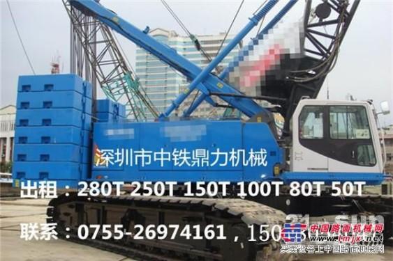 深圳履带吊出租280吨250吨150吨100吨80吨