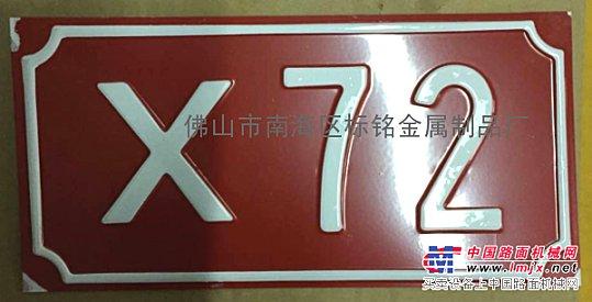 丝印标牌制作上海标牌厂家