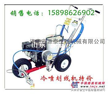 山东特价供应优质冷喷式划线机 常温手推式划线车厂家
