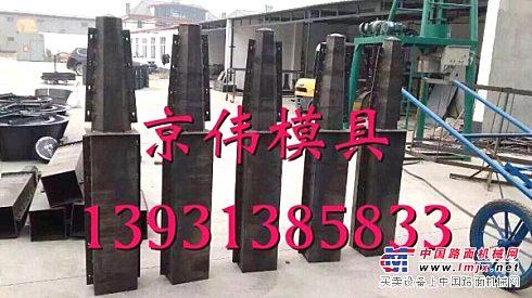 京伟牌道路标志桩模具警示里程碑模具生产厂家