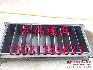 京伟牌公路路沿石模具预制组合型路沿石模具厂家