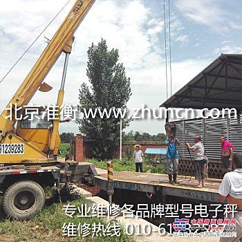 北京电子地磅秤维修常见问题解决方法