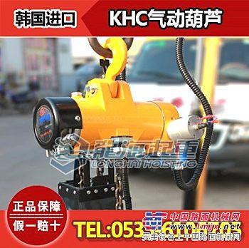 韩国KHC气动葫芦,KA1S-050/煤矿开采用,保质一年