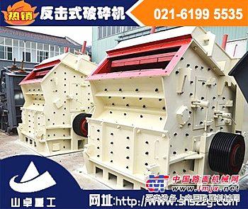 上海新研发反击式破碎机效能提高