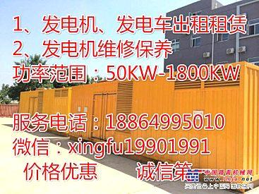 出租发电机专业出租发电机组维修保养发电机