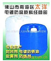 供应标准件防手印油