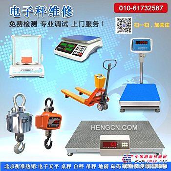 北京地区电子秤维修校准售后服务网点