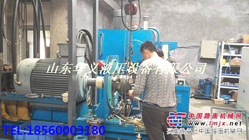维修挖掘机液压泵 定向钻机液压柱塞泵维修 华义液压 为您服务