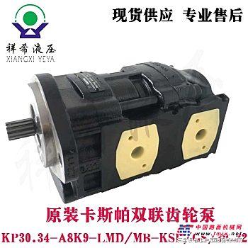 原装卡斯帕KP30.34-A8K9-LMD现货