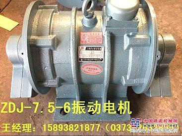 供应ZDJ惯性振动电机 ZDJ-7.5-6振动电机