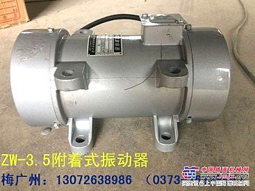 供应ZW混凝土振动器 ZW-3.5附着式惯性振动器