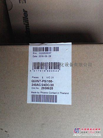 菲尼克斯电源QUINT-PS-100-240AC/24DC