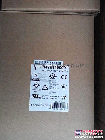 魏德米勒电源PRO MAX 480W 24V 20A