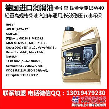 维修昌吉德国润滑油招商E7 SL 15W40机油