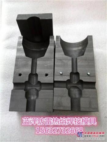 放热焊接模具怎么使用能用得久