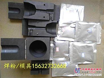 供应热熔焊接(火泥焊接)蓝泽厂家型号规格全