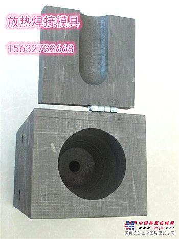 供应LZFL放热焊接模具一副的价格