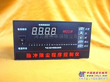 MCC-B-20通用程序控制仪脉冲除尘程序控制仪