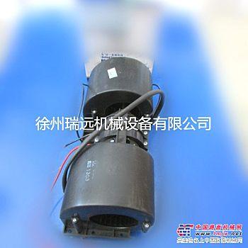 供应徐工装载机配件860114316 50G蒸发风机(双头)