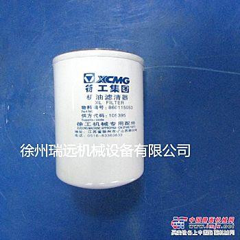 供应徐工装载机配件860115053机油滤清器