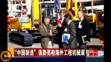 """""""中国制造""""强势亮相海外工程机械展"""