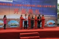 陕西柳工混凝土设备专营公司成立