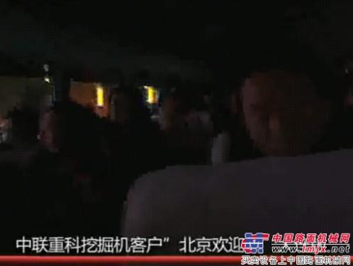"""中联重科挖掘机客户""""北京欢迎你""""大连版"""