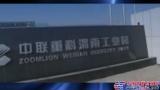 中联重科渭南工业园开园经典影像