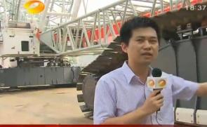 世界最大履带式起重机在长沙下线