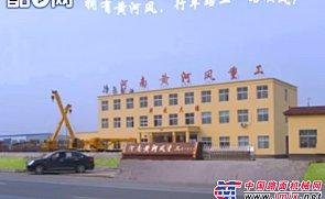 10吨汽车起重机 河南黄河风重工吊车