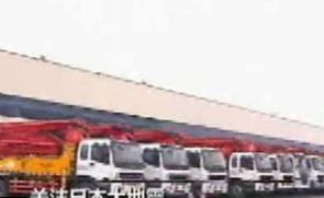 三一重工捐赠日本泵车抵达上海