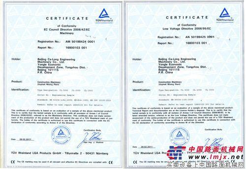 加隆CL-3000,CL-2000和CL-1500沥青混合料搅拌设备获得由德国TÜV签发的CE证书