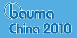 Bauma China 2010上海宝马工程机械展