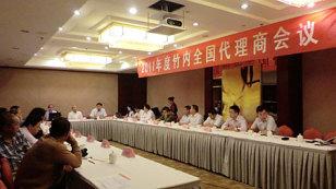 竹内2011年度全国代理商大会隆重召开