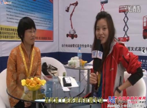 中国路面机械网访湖南星邦重工总经理许红霞