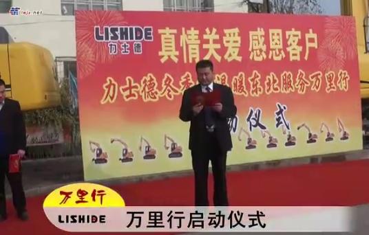 2011力士德冬季送温暖服务万里行-东北篇