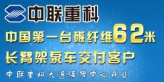 中国第一台碳纤维62米长臂架泵车交付客户,中联重科大连保障中心开业