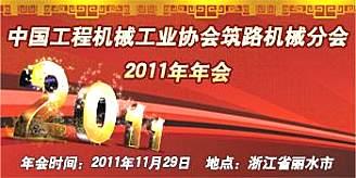 中国工程机械工业协会筑路机械分会2011年年会