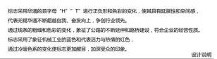 无锡华通新的公司标志正式启用
