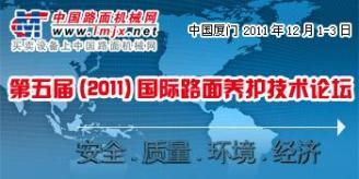 第五届(2011)国际路面养护技术论坛 5PMTC