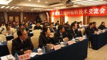 宇通重工召开锚杆钻机北京用户技术交流会