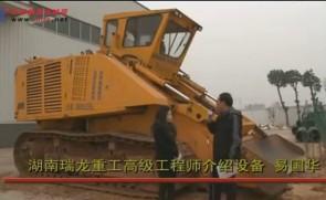 专访湖南瑞龙重工高级工程师易国华并介绍设备
