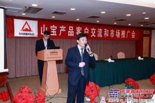 山宝产品客户交流和市场推广会在芜湖召开