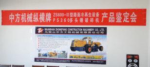 中方机械《ZS600-Ⅲ型路面冷再生机》及《PS360型多锤头破碎机》两项科技成果通过国家级行业鉴定