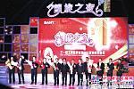 """三一重工举办""""创业人生,赢在三一""""北京桩机2012表彰暨迎新晚会"""