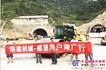 洛建压实机械:质量服务万里行 树中国名牌形象
