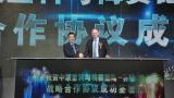 中联与梅赛德斯与奔驰签署战略合作协议