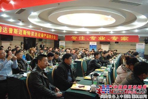 普茨迈斯特代理商在新疆举办新产品推介会