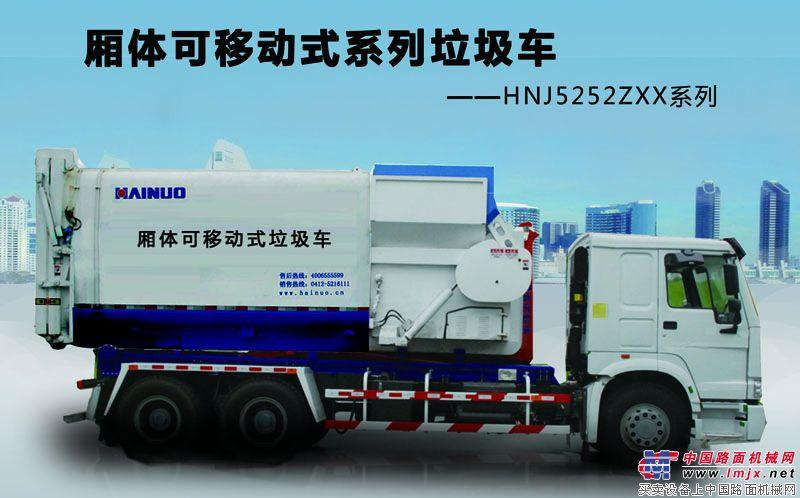 海诺 HNJ5252ZXX 箱体可移动式系列垃圾车