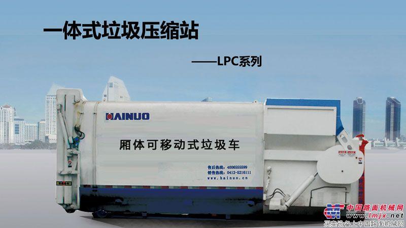 海诺 LPC20 一体式垃圾压缩站